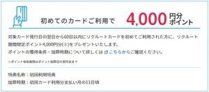 初めてのカード利用で4,000円還元