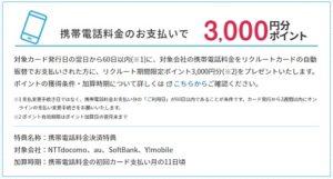 携帯電話料金の支払いで3,000円還元