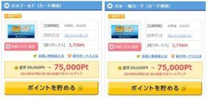 JCBカードが7,500円還元