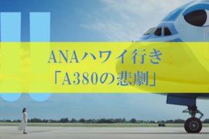 ANAハワイ行き「A380 特典航空券」の悲劇のトラブル