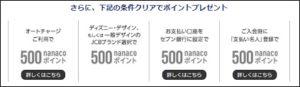 さらに2,000円相当のキャンペーン