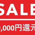 陸マイラ―祭りで19,000円還元