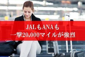 エムアイカードで32,000円還元