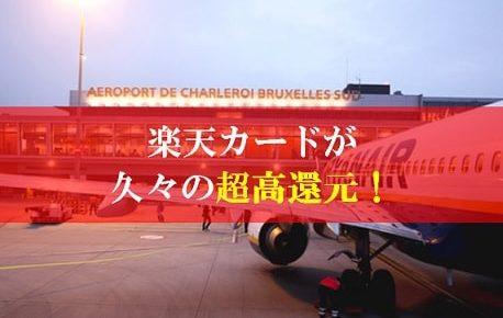 陸マイラー祭りで1万7千円還元