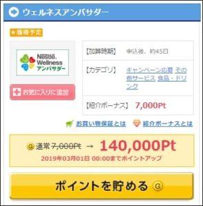陸マイラー祭りで14,000円還元