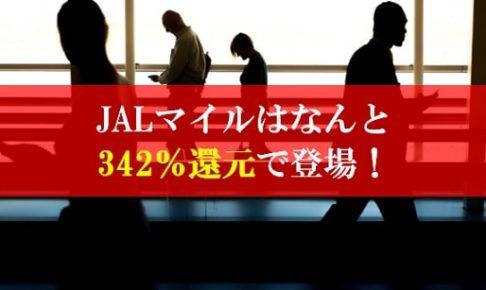 陸マイラー祭りで342%還元