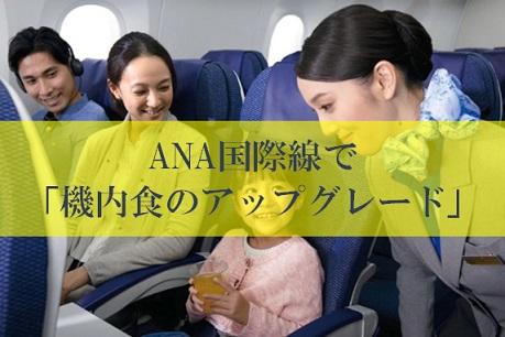 ANA国際線で有料機内食のアップグレード
