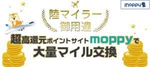 JALマイレージが貯まるポイントサイト「モッピー」