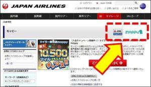 JAL認定のポイントサイトとは?