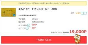 エムアイカードで19,000円還元