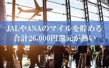 陸マイラー祭りで26,000円還元
