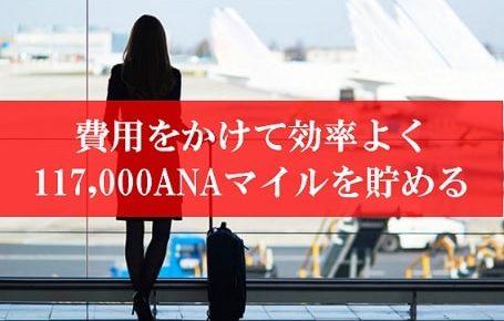 117,000ANAマイルを獲得可能な「費用をかけて効率良くマイルを貯める方法」が激熱