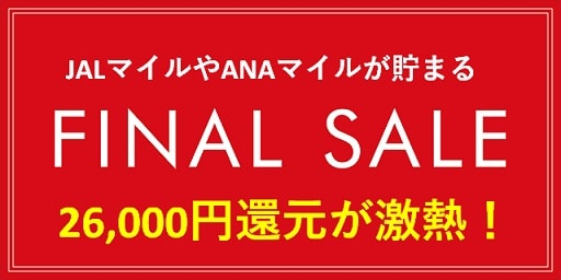 陸マイラー祭りで26,000円還元が強烈!