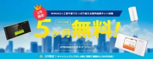 おすすめはJP WiMAX