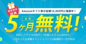 JP WiMAXはAmazonギフト券16,000円分キャッシュバック