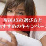 WiMAXの選び方とおすすめキャンペーン