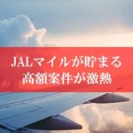 JALマイルが貯まるお祭り案件