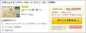 三井ショッピングパークカードの入会キャンペーン