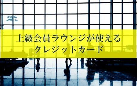 JGCやSFCの修行をしなくても空港のビジネスラウンジが使える