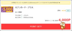 セブンカードプラスで5,000円還元