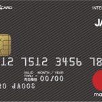 REXカードで9,000円還元