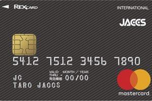 REXカードで7,700円還元