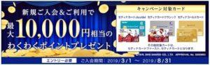 カード会社側の入会キャンペーンで10,000円還元