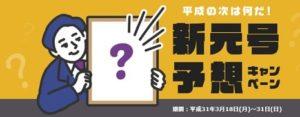 新元号予想キャンペーンで最大100万ポイント(10万円相当)を山分け