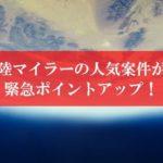 【壮絶】陸マイラー祭りが365%還元に緊急ポイントアップ