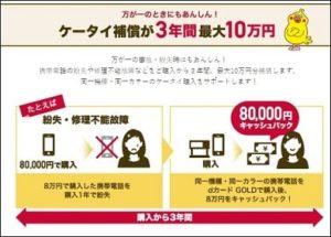dカードゴールドはケータイ補償が最大10万円