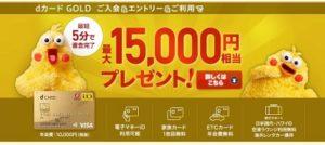 陸マイラー祭りで15,000円還元