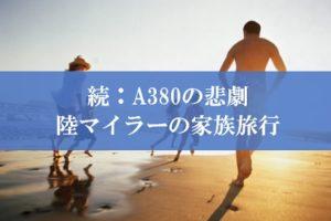 ANAハワイ行きA380の悲劇