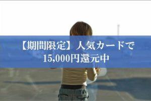 陸マイラー祭りで15,000円還元が壮絶