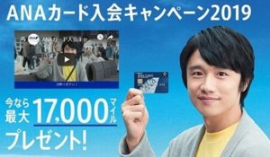 ANAカード入会キャンペーン2019