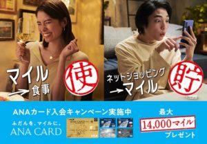 ANAカードの入会キャンペーン
