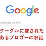 Googleに愛されたあるブロガーの話