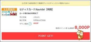 セディナJiyudaで8,000円還元