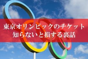 東京オリンピックのチケット購入方法の裏話