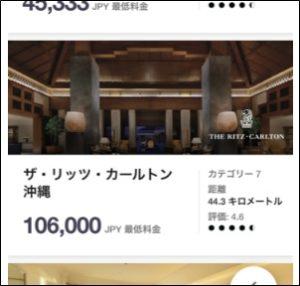 リッツカールトン沖縄の料金