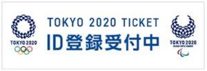 東京オリンピックのチケット購入方法・申込み手順