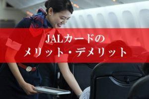 JALカードのメリット・デメリット
