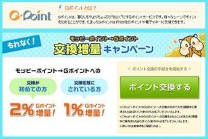 Gポイント増量キャンペーン