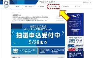 東京2020オリンピック公式チケット販売サイト
