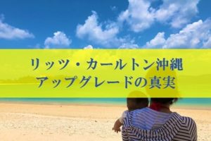 リッツカールトン沖縄アップグレード宿泊記