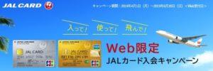 JAL陸マイラーの裏ワザ