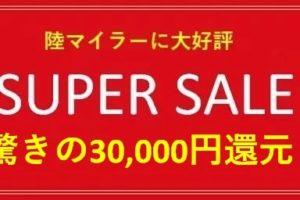 陸マイラー祭りで30,000円還元!