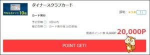 陸マイラー祭りで20,000円還元!