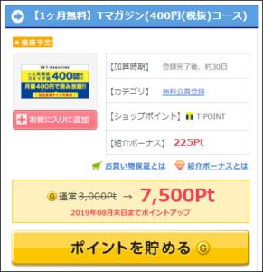 陸マイラー祭りで750円還元!
