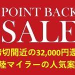 陸マイラー祭り32,000円還元