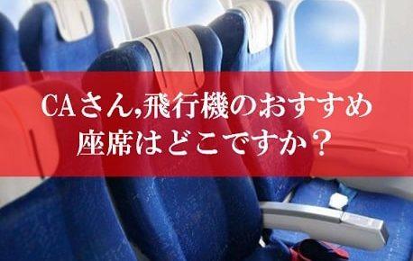 美人CAがおすすめ!飛行機の座席はどこがいい?